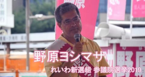 野原ヨシマサ氏、れいわ新選組の離党を表明
