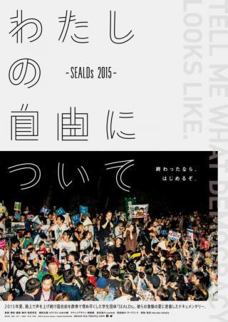 西原孝至監督作品上映会 Takashi NISHIHARA TOKYO MONTHLY 「わたしの自由について-SEALDs2015-」&トークセッション