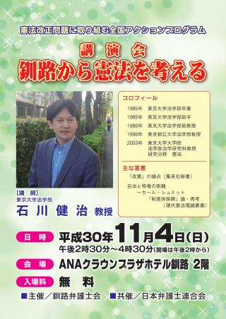 石川健治さん講演会 「釧路から憲法を考える」