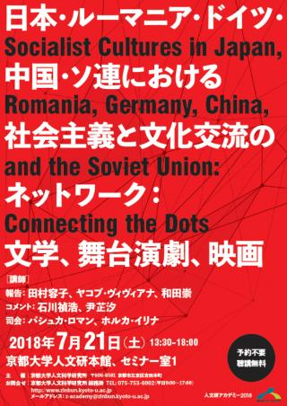 シンポジウム「日本・ルーマニア・ドイツ・中国における社会主義と文化交流のネットワーク:文学、演劇、映画」