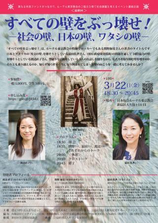 新宿市民ファンド連続企画・最終回 @ルーテル東京教会  すべての壁をぶっ壊せ! −社会の壁、日本の壁、ワタシの壁