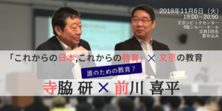 前川喜平×寺脇研 講演会「これからの日本、これからの教育、文京の教育」