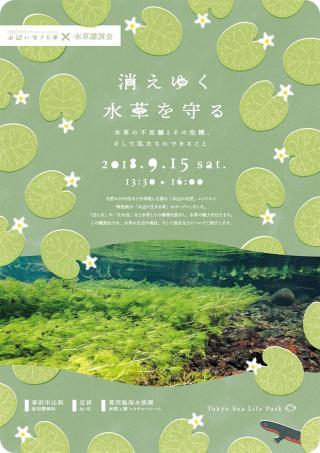 「消えゆく水草を守る〜水草の不思議とその危機、そして私たちにできること〜」田中法生 氏(独立行政法人国立科学博物館 植物研究部)