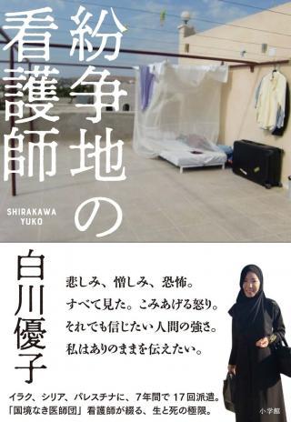 『紛争地の看護師』刊行記念トーク 白川優子x青木理