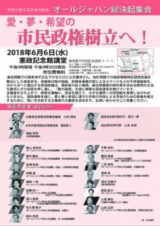 オールジャパン総決起集会 「愛・夢・希望の市民政権樹立へ!」