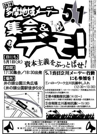 2018多摩地域メーデー 5.1集会&デモ!