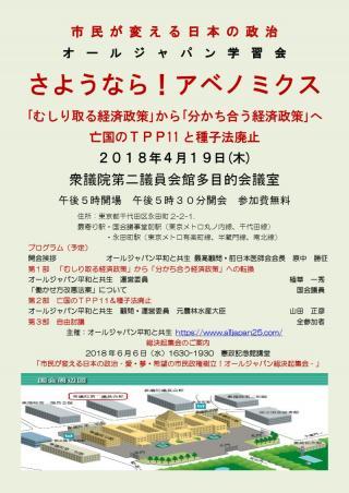 オールジャパン学習会第2弾『さようなら!アベノミクス』