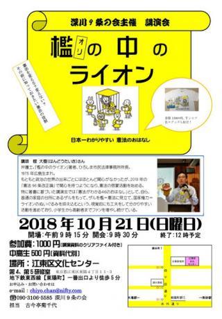 楾大樹弁護士の憲法カフェ「檻の中のライオン」in江東区☆