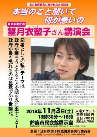 東京新聞記者 望月衣塑子さん講演会「本当のこと聞いて何が悪いの?」