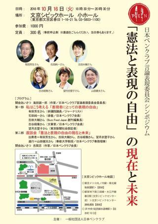 日本ペンクラブ言論表現委員会 シンポジウム 「憲法と表現の自由」の現在と未来