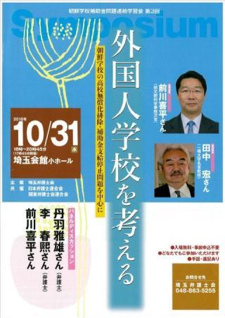シンポジウム「外国人学校を考える 」 ~朝鮮学校の高校無償化排除・補助金支給停止問題を中心に~