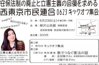 西東京市民連合 6・23キックオフ集会(志田陽子さん講演)