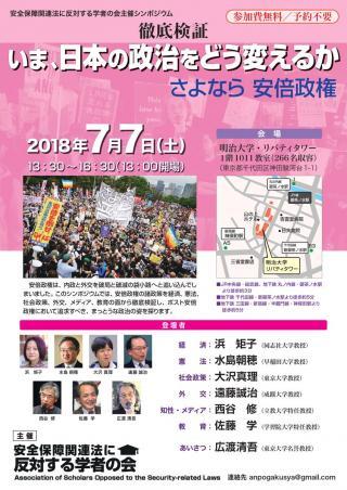 学者の会シンポジウム「徹底検証 いま、日本の政治をどう変えるか―さよなら安倍政権」