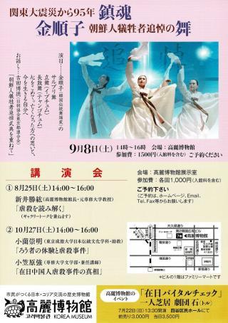 関東大震災から95年・高麗博物館 『鎮魂』金順子 朝鮮人犠牲者追悼の舞