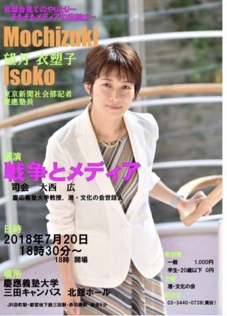 望月衣塑子さん(東京新聞社会部記者)講演会