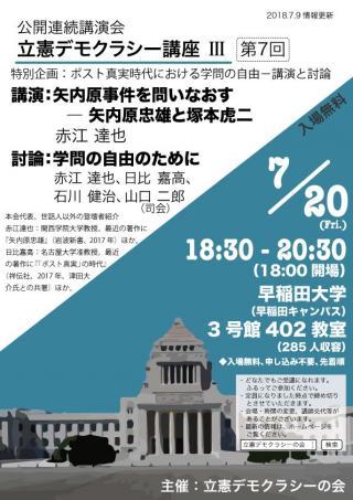 立憲デモクラシー講座III第7回 特別企画:ポスト真実時代における学問の自由−講演と討論