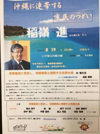 今こそ沖縄県民との連帯を! 『前名護市長 稲嶺 進さん講演会』