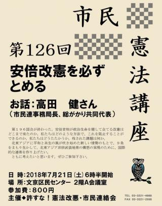 第126回:市民憲法講座 安倍改憲を必ず止める 高田健さん講演
