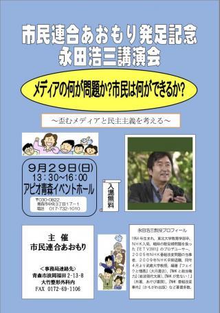市民連合あおもり発足記念 永田浩三講演会 「メディアの何が問題か?市民は何ができるか?」
