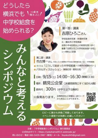 どうしたら横浜でも中学校給食を始められる?みんなと考えるシンポジウム