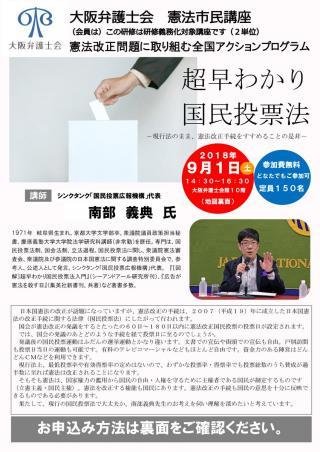 大阪弁護士会 憲法市民講座「超早わかり国民投票法 ―現行法のまま、憲法改正手続を進めることの是非―」