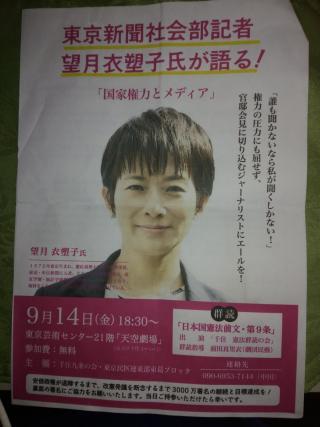 東京新聞社会部記者 望月衣塑子が語る!「国家権力とメディア」