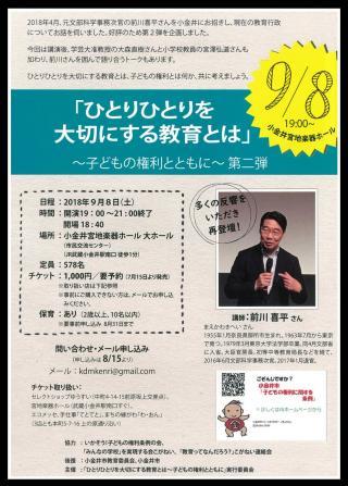 前川喜平さん講演会「ひとりひとりを大切にする教育とは」