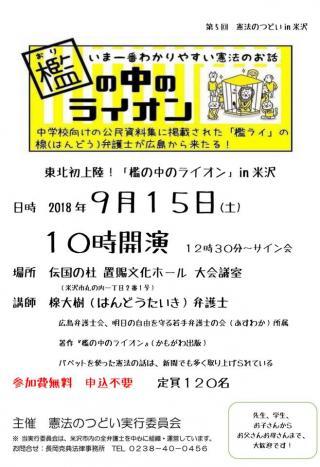 楾大樹弁護士の憲法カフェ「檻の中のライオン」in米沢