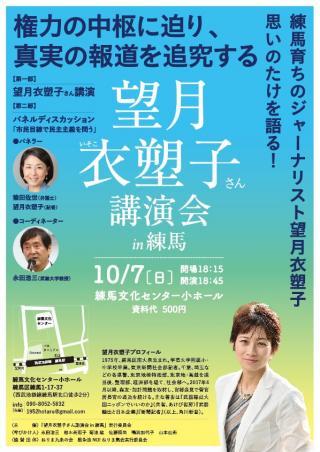望月衣塑子記者講演会 in 練馬