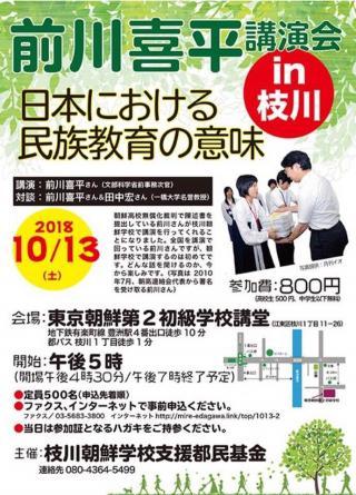 朝鮮学校にて前川喜平氏の講演会 in 枝川
