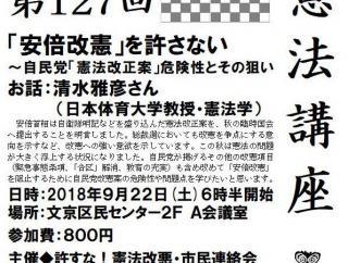 第127回市民憲法講座 「安倍改憲」を許さない~自民党「憲法改正案」の危険性とその狙い 清水雅彦さん講演