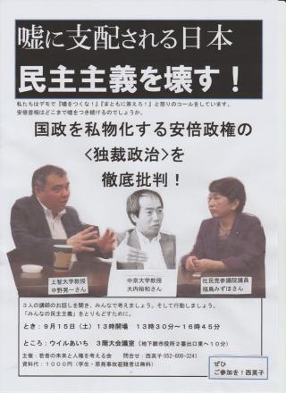 シンポジウム:「嘘に支配される日本」講師:福島みずほ、中野晃一、大内裕和