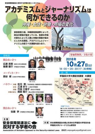 学者の会主催シンポジウム「アカデミズムとジャーナリズムは何ができるのか―沖縄・女性・労働・市場の変化」
