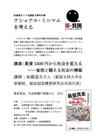 後藤道夫さん講演「最賃1500円から社会を変える──貧困と闘える社会の構築」(反貧困ネット北海道9周年行事「ナショナル・ミニマムを考える」)
