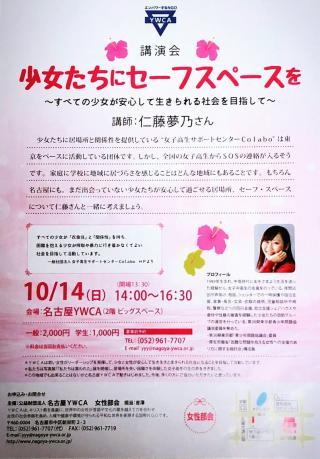 仁藤夢乃さん講演会 少女たちにセーフスペースを ~すべてのが少女安心して生きられる社会を目指して~
