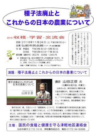 山田正彦元農林水産相「種子法廃止とこれからの日本の農業について」
