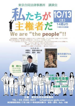 登壇:堀潤氏&望月衣塑子氏 講演会「私たちが主権者だ」