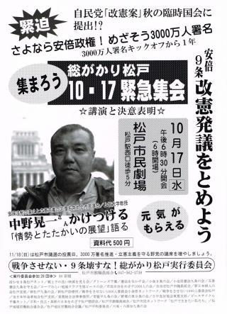 中野晃一さん講演「情勢とたたかいの展望」を語る (総がかり松戸10・17緊急集会)