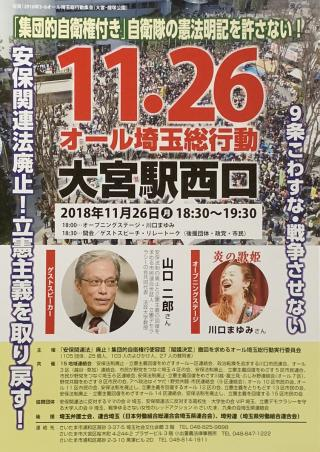 11.26オール埼玉行動 (ゲスト:山口二郎さん、川口真由美さん)