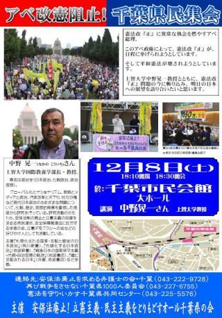 「アベ改憲阻止!千葉県民集会」開催