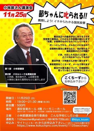 小林節さん講演会 節ちゃんに叱られる!!質問しよう!イチからわかる国民投票