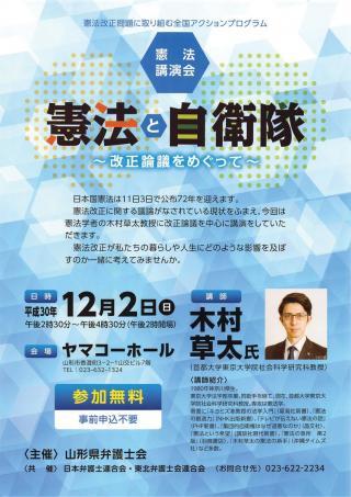 木村草太氏 憲法講演会 「憲法と自衛隊~改正論議をめぐって~」