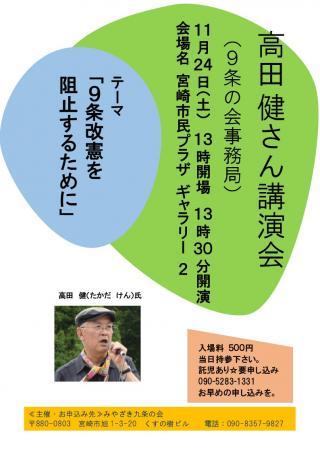 高田健さん(九条の会事務局)講演会 「9条改憲を阻止するために」