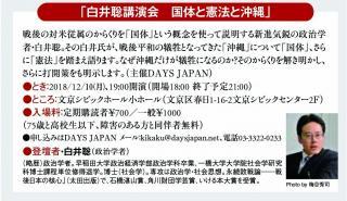 白井聡講演会 国体と憲法と沖縄