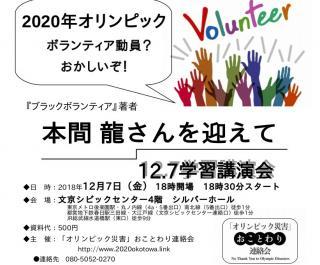 本間龍さん12.7学習講演会:2020年オリンピック ボランティア動員?おかしいぞ!