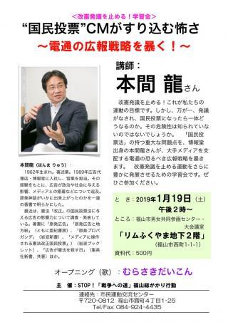 """本間龍さん講演 """"国民投票""""CMがすり込む怖さ~電通の広報戦略を暴く~"""