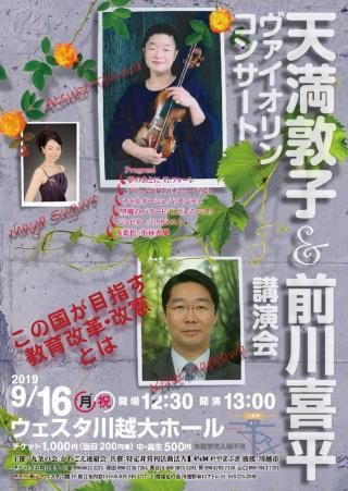 前川喜平講演会『この国が目指す教育改革・改憲とは 』& 天満敦子ヴァイオリンコンサート