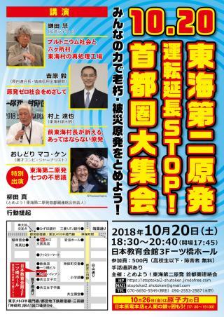 10.20東海第二原発運転延長STOP!首都圏大集会