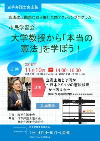 講演:水島朝穂「立憲主義とは何か――日本とドイツの憲法状況から考える」