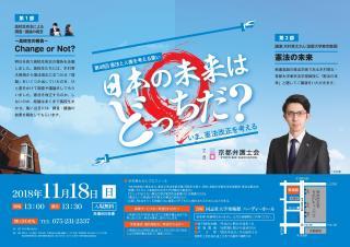 木村草太さん講演 憲法の未来 (第48回 憲法と人権を考える集い)